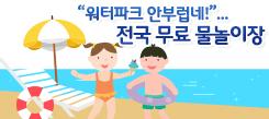 """""""워터파크 안부럽네!""""…전국 무료 물놀이장"""