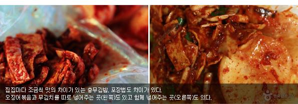 집집마다 조금씩 맛의 차이가 있는 충무김밥. 포장법도 차이가 있다.  오징어볶음과 무김치를 따로 넣어주는 곳(왼쪽)도 있고 함께 넣어주는 곳(오른쪽)도 있다