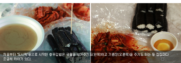 처음부터 '도시락'용으로 시작한 충무김밥은 국물을 넣어주기도(왼쪽)하고 기름장(오른쪽)을 주기도 하는 등 집집마다 조금씩 차이가 있다