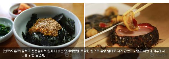 [왼쪽/오른쪽]졸복국 전문점에서 함께 내놓는 멍게비빔밥. 독특한 향으로 통영 별미로 자리 잡았다/남도 해안과 제주에서 나는 귀한 돌멍게