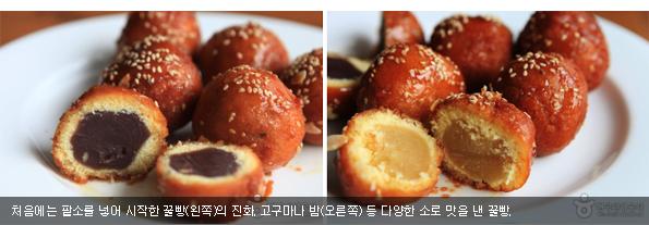 처음에는 팥소를 넣어 시작한 꿀빵(왼쪽)의 진화. 고구마나 밤(오른쪽) 등 다양한 소로 맛을 낸 꿀빵