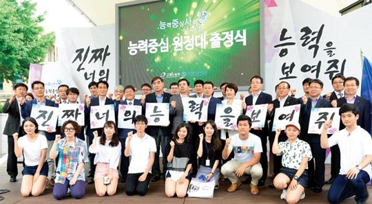 국가직무능력표준(NCS), 일·학습 병행제 등 능력 중심의 노동정책을 알리는 능력중심원정대가 7월 21일 서울 대학로 마로니에공원에서 출정식을 갖고 본격적인 활동에 돌입했다.(사진=동아DB)