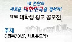 제7회 대학생광고 공모전