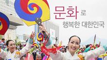 문화융성으로 '코리아 프리미엄'