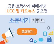 금융·보험사기 피해예방 공모전 소문내기 이벤트
