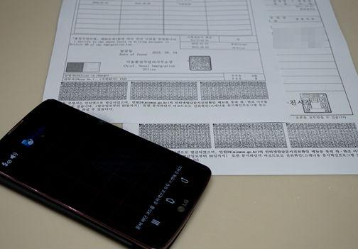 단 3번의 스캔으로 민원서류 검증, 끝!