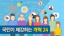 국민이 체감하는 개혁 24