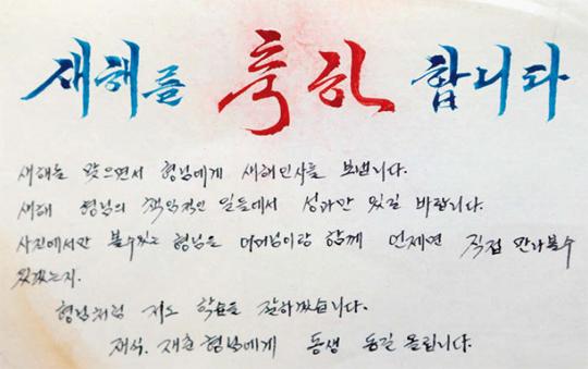 북한의 남동생이 손글씨로 적어 보낸 새해 연하장.