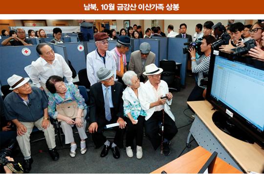 9월 9일 서울 중구 대한적십자사 남북이산가족 생사확인추진센터에서 실향민들이 초조한 표정으로 이산가족 상봉 후보자 추첨 결과를 지켜보고 있다.(사진=동아DB)