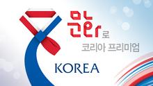 문화로 행복한 대한민국