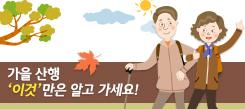 가을 산행 '이것'만은 알고 가세요!