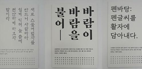 '꼴'에 담긴 한글의 역사