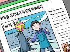 [근로복지 사업안내] 박성실과 김거울의 Comwel 3...