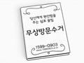 """쉼표요정이 소개하는 """"폐가전 무상방문수거"""""""