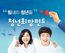 '힘내라 청년들' 청년희망펀드