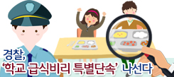 경찰, '학교 급식비리 특별단속' 나선다