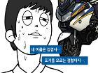 [공무원생활원정대] 교통순찰대