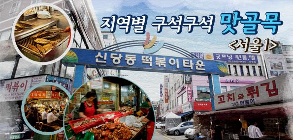 지역별 구석구석 맛골목 <서울1 />