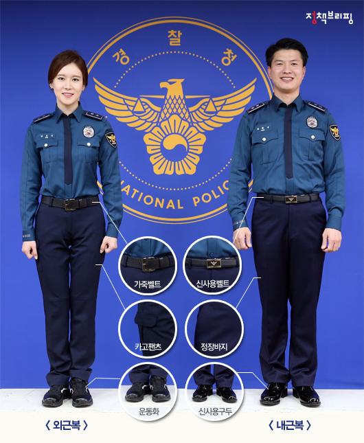 경찰 창설 70주년 맞아 새롭게 개선된 경찰제복. 왼쪽은 외근복, 오른쪽은 내근복이다. 색상에서부터 최신 소재, 인체공?거 유형을 적용한 디자인 등 시대 흐름에 맞게 개선됐다.
