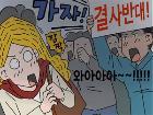 [외국인 아내의 좌충우돌 이야기] 불법시위는 이...