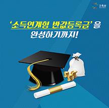'소득연계형 반값등록금'을 완성하기까지!