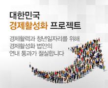 대한민국 경제활성화 프로젝트