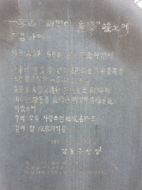 강동구 일자산 해맞이공원 조성비.