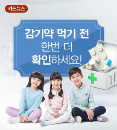 어린이에게 감기약을 먹일 때는 '주의'하세요!