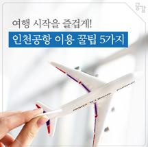 인천공항 '숨은 팁' 200% 활용하기
