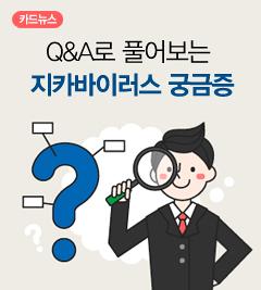 Q&A로 풀어보는 지카바이러스 궁금증