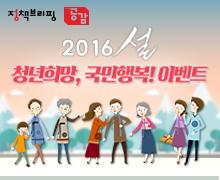 청년희망, 국민행복! 이벤트