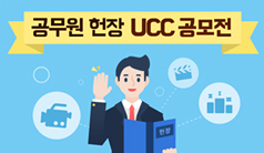 공무원 헌장 ucc 공모전 개최