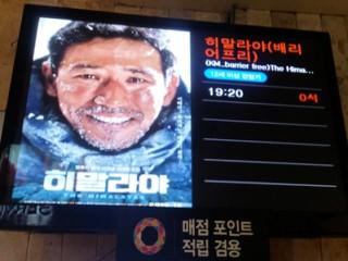 영화 '히말라야'에 웬 한글 자막?