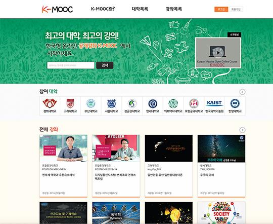 K-무크 누리집에는 현재 서울대를 비롯한 10개 대학의 27개 강좌가 개설돼 있다. 누구나 언제든 무료로 수강할 수 있다.