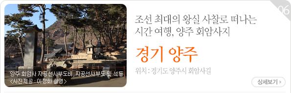 조선 최대의 왕실 사찰로 떠나는 시간 여행, 양주 회암사지 | 경기도 양주시 회암사길