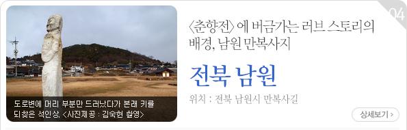 <춘향전>에 버금가는 러브 스토리의 배경, 남원 만복사지 | 전북 남원시 만복사길