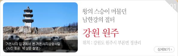 왕의 스승이 머물던 남한강의 절터 | 강원도 원주시 부론면 정산리