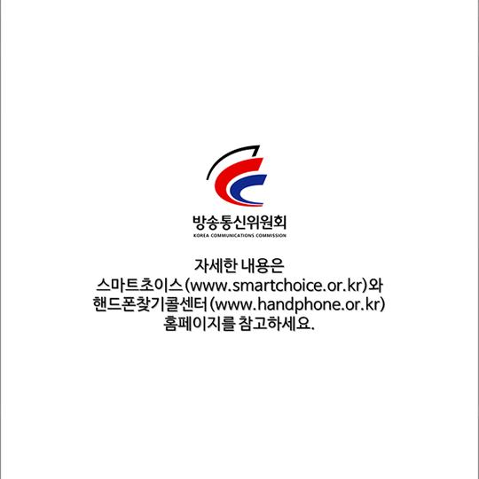 스마트폰을 찾기 위한 휴대폰 분실·습득 대처 방법