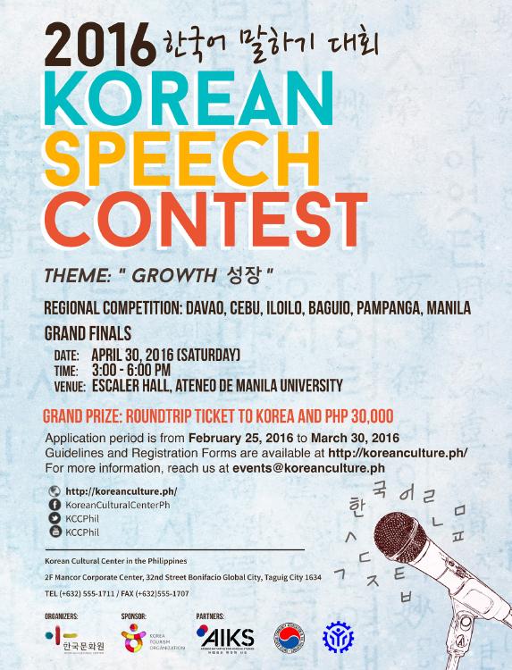 '2016 한국어 말하기 대회' 포스터.