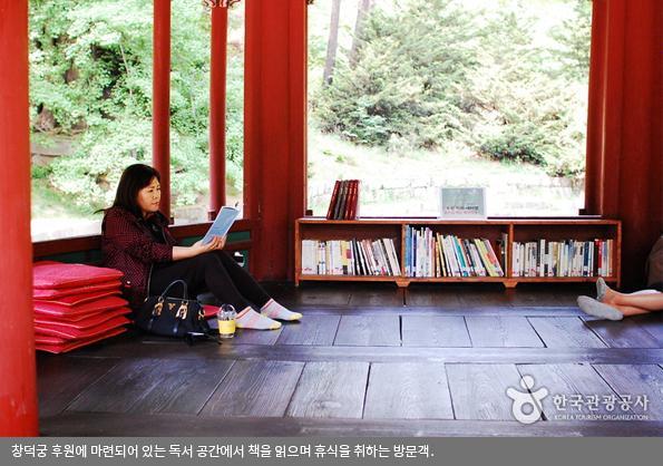 창덕궁 후원에 마련되어 있는 독서 공간에서 책을 읽으며 휴식을 취하는 방문객