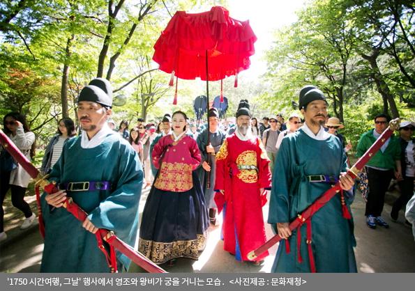 '1750 시간여행, 그날' 행사에서 영조와 왕비가 궁을 거니는 모습 <사진제공·문화재청>