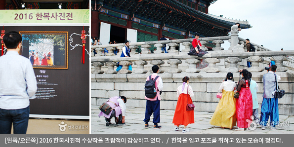 '[왼쪽/오른쪽]궁중문화축전을 앞두고 열린 2016 한복사진적 수상작을 관람객이 감상하고 있다 / 한복을 입고 포즈를 취하고 있는 모습이 정겹다