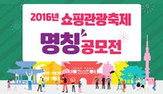 2016년 쇼핑관광축제 명칭 공모전