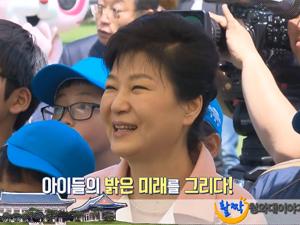 행복한 어린이 행복한 대한민국