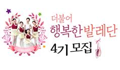 더불어 행복한 발레단 4기모집