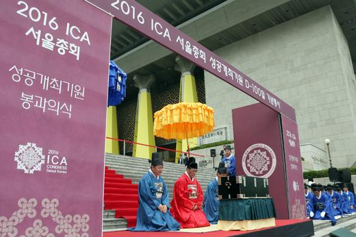26일 서울 종로구 세종문화회관 광화문 광장에서 열린