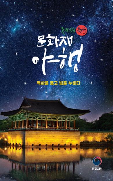 문화재 야행…밤에 즐기는 문화산책