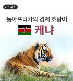 동아프리카의 경제 호랑이 케냐