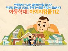 아동학대 신고, 아이지킴콜 112