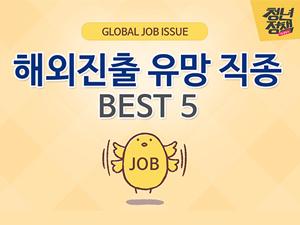 해외진출 유망 직종 BEST 5